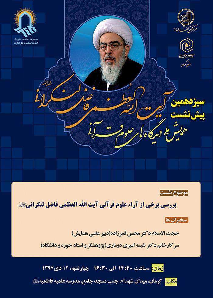 سیزدهمین پیش نشست همایش در حوزه علمیه فاطمیه کرمان برگزار می شود.45