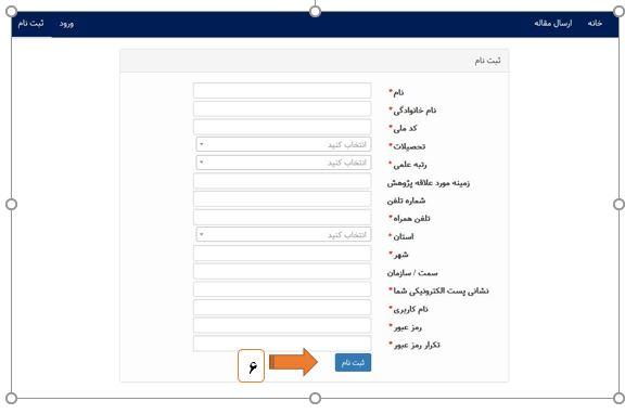 آموزش نحوه ارسال و بارگزاری مقالات در سایت همایش 49
